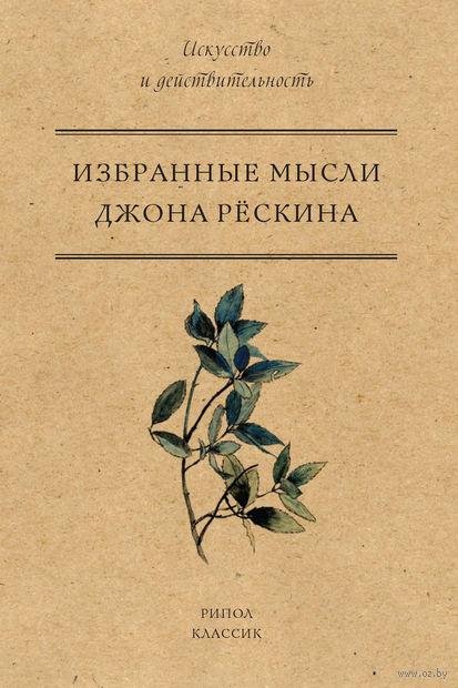 Избранные мысли Джона Рёскина — фото, картинка