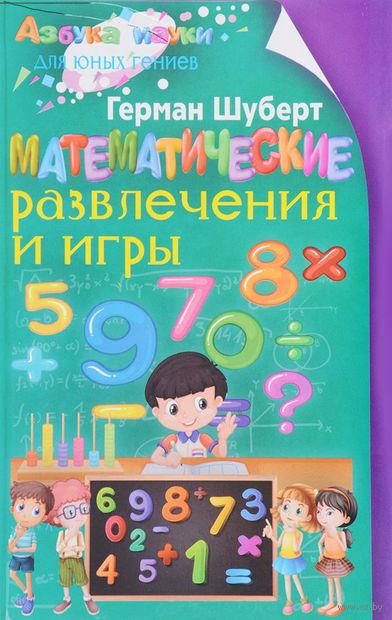 Математические развлечения и игры — фото, картинка