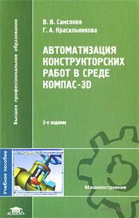 Автоматизация конструкторских работ в среде Компас-3D. Владимир Самсонов