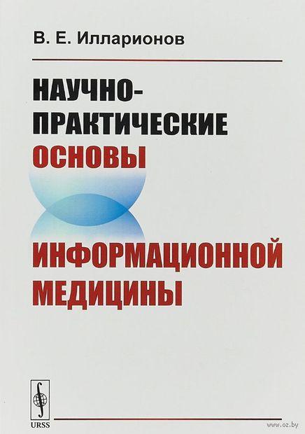 Научно-практические основы информационной медицины — фото, картинка