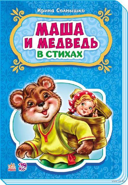 Маша и медведь. В стихах — фото, картинка