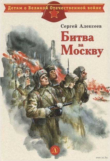 Битва за Москву — фото, картинка
