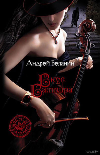 Вкус вампира. Андрей Белянин