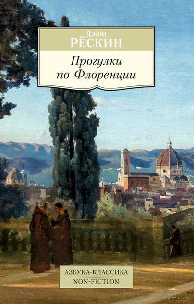Прогулки по Флоренции. Джон Рёскин