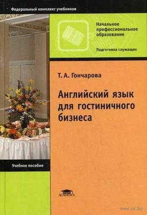 Английский язык для гостиничного бизнеса. Татьяна Гончарова