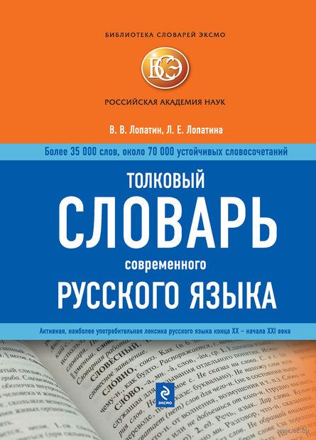 Толковый словарь современного русского языка. В. Лопатин, Л. Лопатина