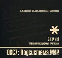 Протоколы стека ОКС7. Подсистема МАР. Вадим Гойхман, Б. Гольдштейн, Н. Сибирякова
