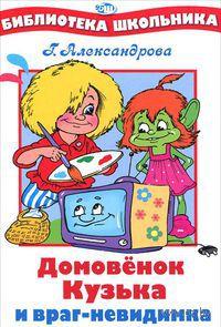 Домовенок Кузька и враг-невидимка. Галина Александрова