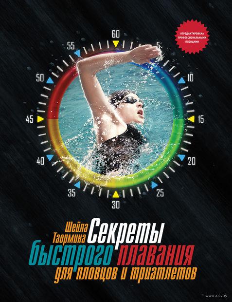 Секреты быстрого плавания для пловцов и триатлетов. Шейла Таормина