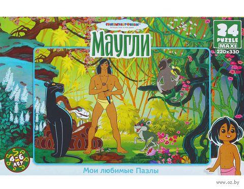 "Пазл ""Маугли"" (24 элемента)"