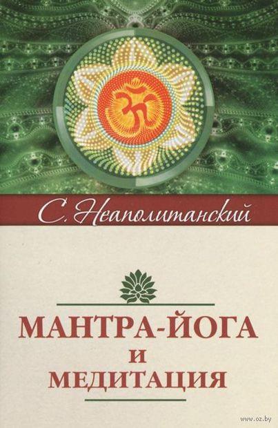 Мантра-йога и медитация — фото, картинка