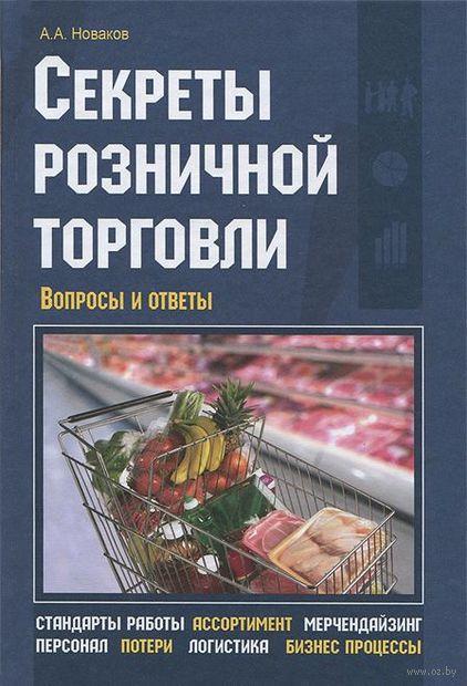 Секреты розничной торговли. Вопросы и ответы. Алексей Новаков