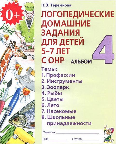 Логопедические домашние задания для детей 5-7 лет с ОНР. Альбом 4. Наталья Теремкова