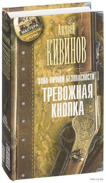 Тревожная кнопка. Андрей Кивинов