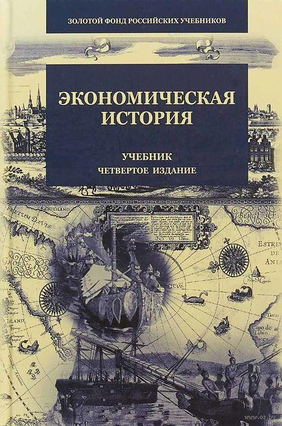 Экономическая история