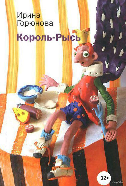 Король-Рысь. Ирина Горюнова