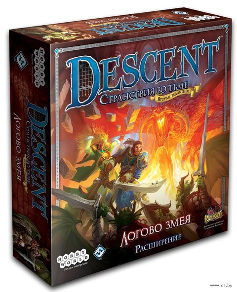 Descent. Логово змея (дополнение)