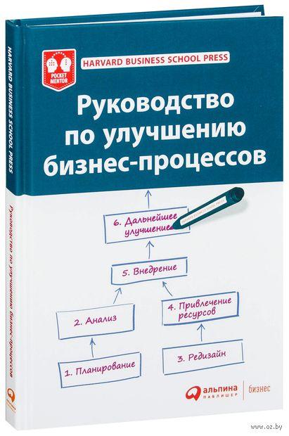 Руководство по улучшению бизнес-процессов — фото, картинка