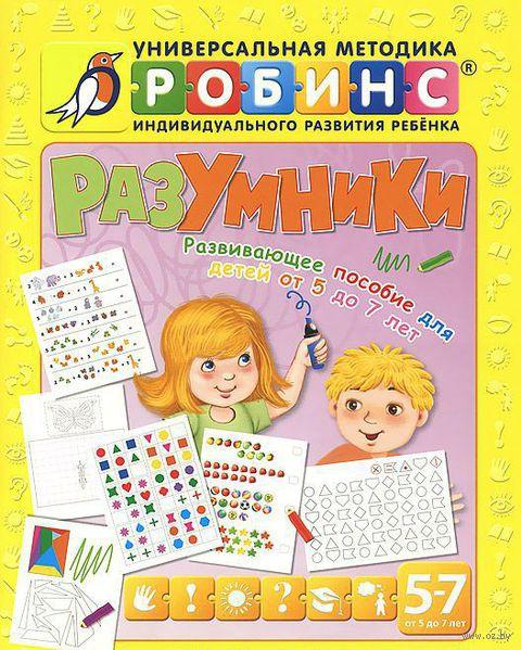 Разумники. Развивающее пособие для детей от 5 до 7 лет. Елена Писарева
