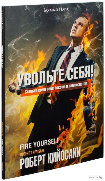 Увольте себя!. Роберт Кийосаки