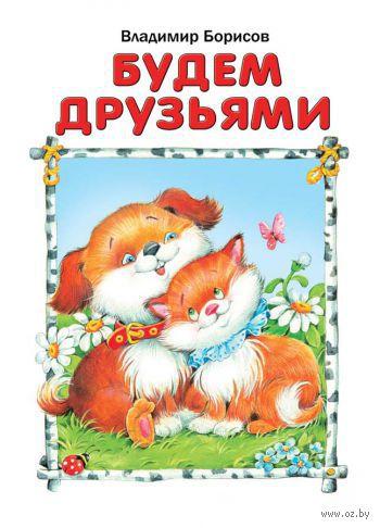 Будем друзьями. Владимир Борисов
