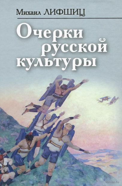 Очерки русской культуры. Михаил Лифшиц