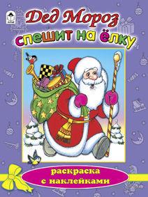 Дед Мороз спешит на елку. Елена Михайленко