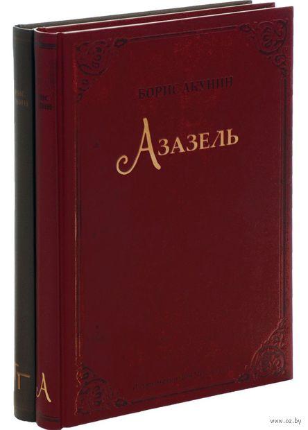 Азазель. Турецкий гамбит (комплект из двух книг). Борис Акунин