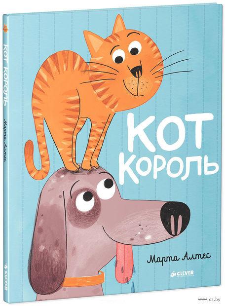 Король кот. Марта Алтес