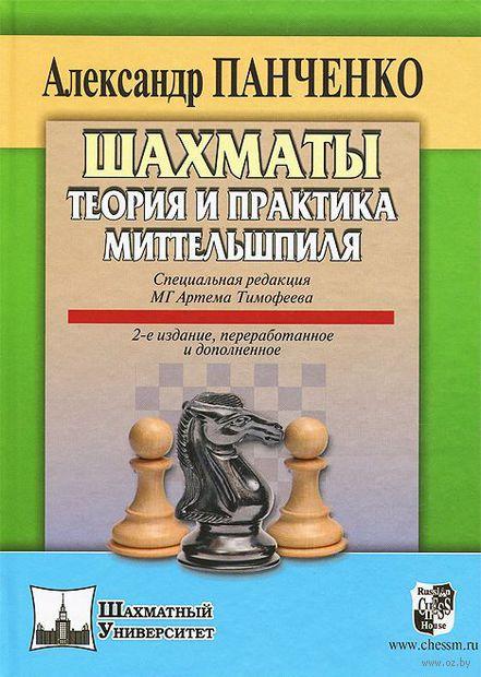 Шахматы. Теория и практика миттельшпиля. А. Панченко