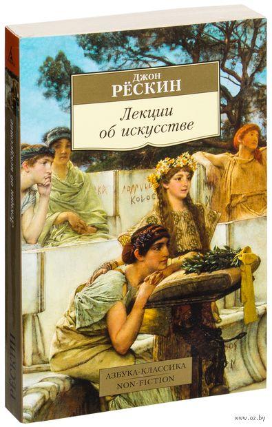 Лекции об искусстве. Джон Рескин