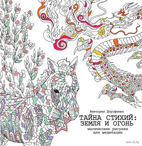 Тайна стихий: земля и огонь. Магические рисунки для медитации. Виктория Дорофеева