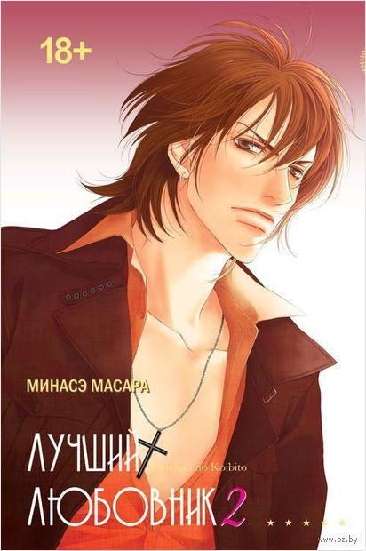 Лучший любовник. Том 2 (18+). Минасэ Масара