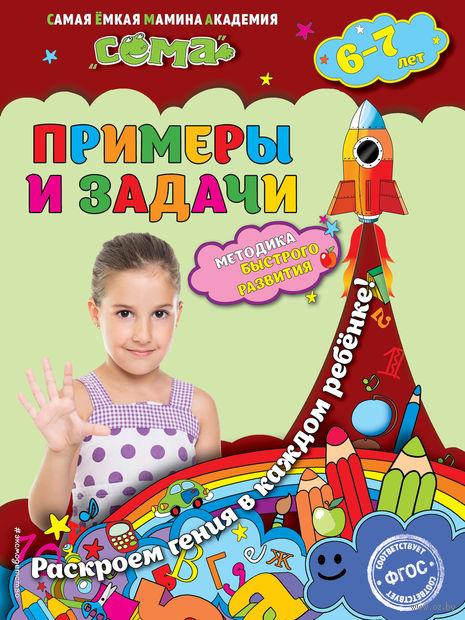 Примеры и задачи: для детей 6-7 лет — фото, картинка