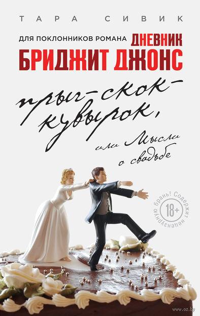 Прыг-скок-кувырок, или Мысли о свадьбе. Тара Сивик