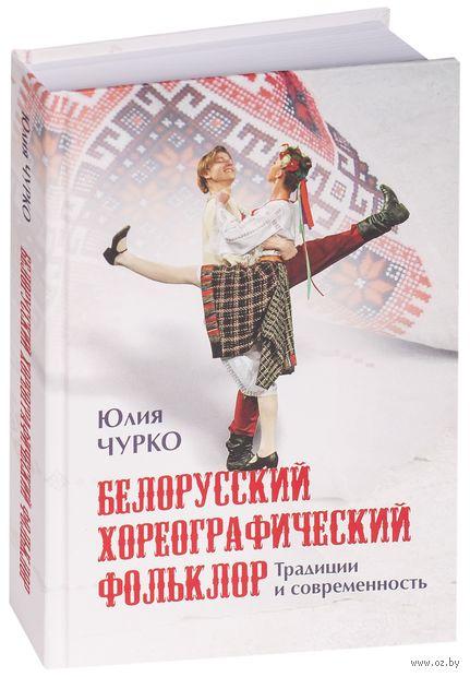 Белорусский хореографический фольклор: традиции и современность. Ю. Чурко