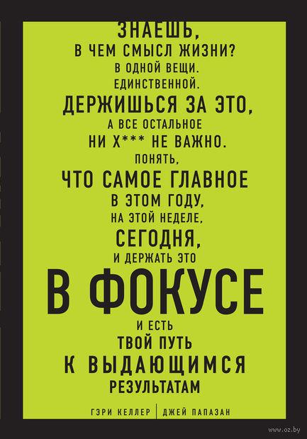 В ФОКУСЕ. Твой путь к выдающимся результатам — фото, картинка
