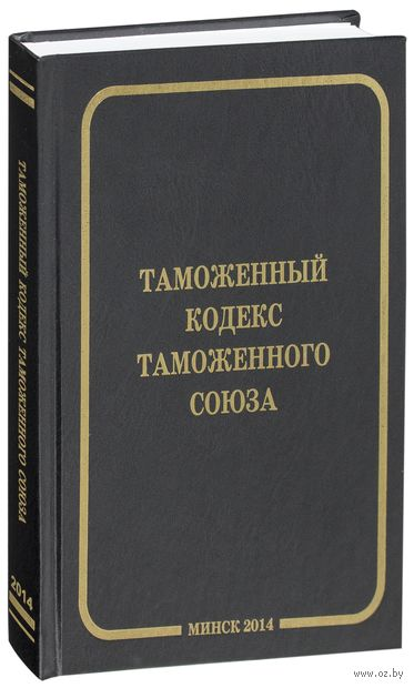 Таможенный кодекс Таможенного союза — фото, картинка