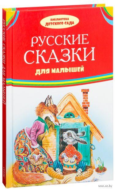 Русские сказки для малышей — фото, картинка
