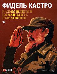 Размышления команданте революции. Фидель Кастро