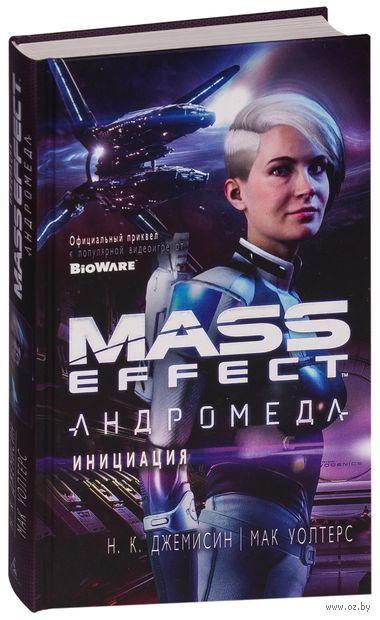 Mass Effect. Андромеда. Инициация — фото, картинка