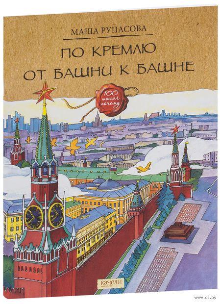 По Кремлю от башни к башне — фото, картинка