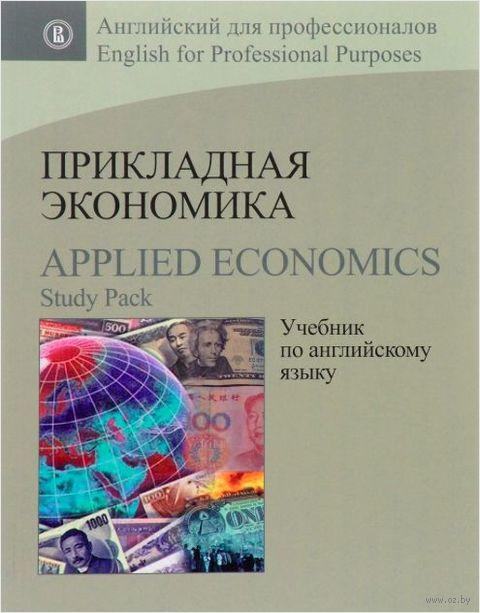 Прикладная экономика. Учебник по английскому языку — фото, картинка