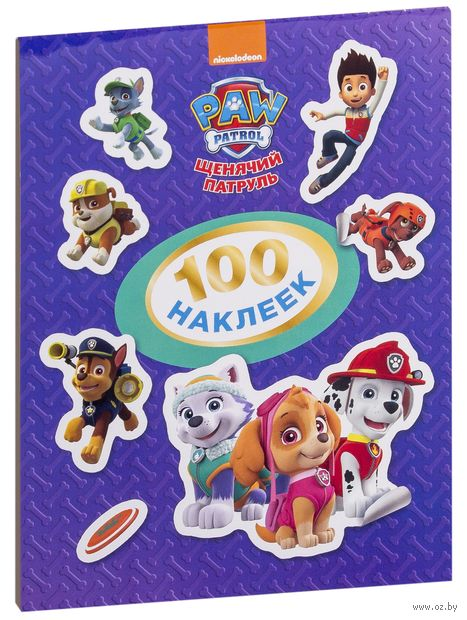 Щенячий патруль. 100 наклеек (фиолетовая) — фото, картинка