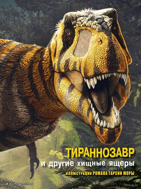 Тираннозавр и другие хищные ящеры — фото, картинка