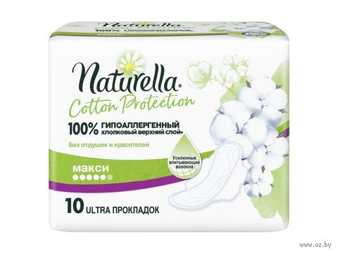 "Гигиенические прокладки ""Naturella Cotton Protection Maxi Single"" (10 шт.) — фото, картинка"