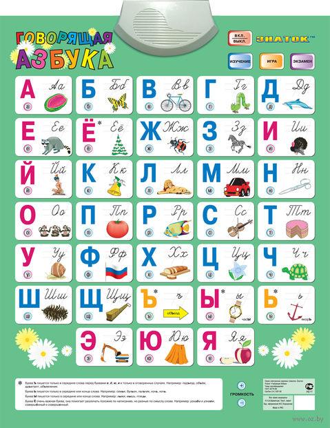 """Интерактивный плакат """"Говорящая азбука"""" (4 режима)"""