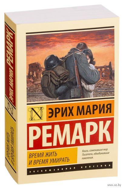 Время жить и время умирать (м). Эрих Мария  Ремарк
