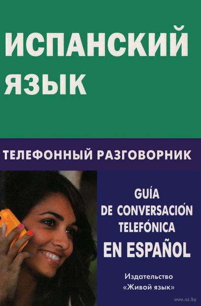 Испанский язык. Телефонный разговорник. Юлия Романова