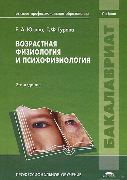 Возрастная физиология и психофизиология. Елена Югова, Татьяна Турова